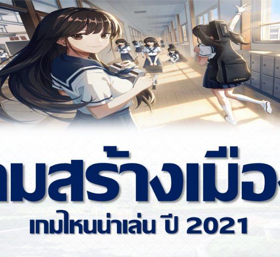 เกมสร้างเมือง เกมไหนน่าเล่น ปี 2021