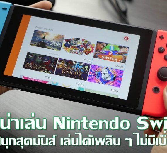 เกมน่าเล่น Nintendo Switch สนุกสุดมันส์ เล่นได้เพลิน ๆ ไม่มีเบื่อ